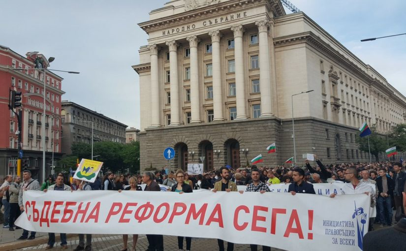 Марш за правосъдие